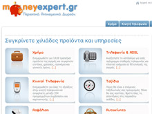 moneyexpert Ελληνικά sites σύγκρισης τιμών